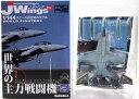 【8】 【アウトレット 小箱痛み品】 カフェレオ 1/144 Jwings 世界の主力戦闘機 Vol.2 F/A-18E スーパーホーネット VF…