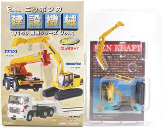 -Toys F-TOYS 1 / 150 Nippon of construction machinery Komatsu hydraulic excavator PC200-8 hybrid specification N gauge miniature miniature semi-finished products separately