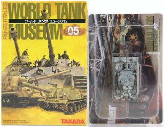 다카라1/144월드 탱크 박물관 Vol. 5 티가 I초기형(동계 미채) 독일군전차 밀리터리 미니어처 스트럭쳐반완성품 단품