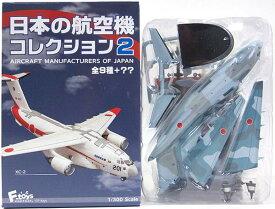 【2B】 エフトイズ 1/300 日本の航空機コレクション Vol.2 XC-2 技術研究本部 試作2号機 航空自衛隊 海上自衛隊 空自 海自 輸送機 哨戒機 ミニチュア 半完成品 単品