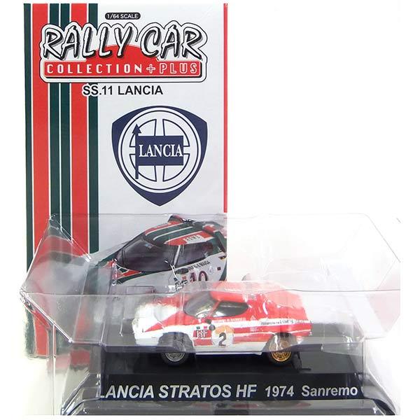 【SP】 CM's 1/64 ラリーカーコレクションプラス SS.11 ランチア編 Part.3 シークレット LANCIA STRATOS HF 1974 Sanremo ミニカー ラリーカー スポーツカー ミニチュア 半完成品 単品