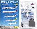 【7】 エフトイズ 1/300 ぼくは航空管制官 日本のエアライン IBEX エアラインズ ボンバルディア CRJ200 旅客機 ミニチュア 半完成品 単品