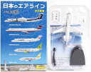 【2】 エフトイズ 1/300 ぼくは航空管制官 日本のエアライン J-AIR ボンバルディア CRJ200 旅客機 ミニチュア 半完成品 単品