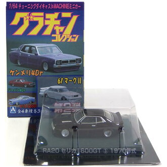 Aoshima 1/64 グラチャンコレクション second RA20 Celica 1600GT black mini-Kha car ヤンキーヤングオートチキチキマシン highway racer motorcycle gangs finished product one piece of article
