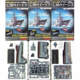 【1】 タカラ 1/700 連斬模型 世界の艦船 亡国のイージス 仙石バージョン いそかぜ 3部位セット ミニチュア アメリカ軍 日本軍 海上自衛隊 潜水艦 戦艦 半完成品 単品