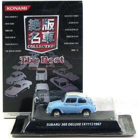 【10】 コナミ 1/64 絶版名車コレクション BEST スバル 360 デラックス 型式K111 1967 水色 ミニカー ミニチュア 半完成品 ALWAYS三丁目の夕日 単品