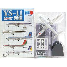 【3】 エフトイズ F-TOYS 1/300 YS-11列伝 YS-11 航空局 旅客機 航空機 飛行機 ミニチュア 半完成品 食玩 BOXフィギュア 単品