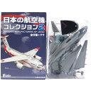 【2S】 エフトイズ 1/300 日本の航空機コレクション Vol.2 シークレット XC-2 アメリカ空軍(仮装塗装) 航空自衛隊 海…
