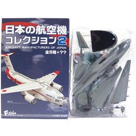 【2S】 エフトイズ 1/300 日本の航空機コレクション Vol.2 シークレット XC-2 アメリカ空軍(仮装塗装) 航空自衛隊 海上自衛隊 空自 海自 輸送機 哨戒機 ミニチュア 半完成品 単品