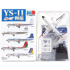 【2S】 エフトイズ F-TOYS 1/300 YS-11列伝 シークレット YS-11 日本エアコミューター ラストフライト機 旅客機 航空機 飛行機 ミニチュア 半完成品 食玩 BOXフィギュア 単品