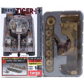 【2】 タルガ 1/48 鋼密度模型 タイガーI 初期仕様 サンドイエロー 右車体装甲版+右転輪類+排気ダクト ドイツ軍 戦車 半完成品 ミニチュア ミリタリー 単品