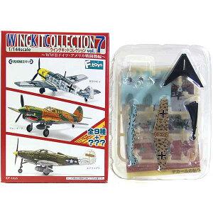 【3A】 エフトイズ F-TOYS 1/144 ウイングキットコレクション Vol.7 メッサーシュミット Bf109E-4 ドイツ空軍 第27戦闘航空団 第1中隊 戦闘機 ミリタリー ミニチュア 半完成品 BOXフィギュア 食玩 単品
