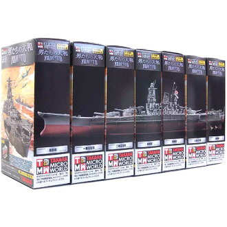 Takara 1/700 TMW世界的艦船連斬模型男等的大和提一号作戦時全7部左右安排军舰战斗舰半成品单物品