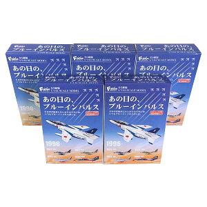 【5SET】 エフトイズ 1/144 あの日の、ブルーインパルス 全5種セット 戦闘機 ミニチュア 半完成品 ミリタリー 食玩 単品