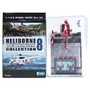 【3A】 エフトイズ 1/144 ヘリボーンコレクション Vol.8 BK117-C2 神戸市航空機動隊 攻撃ヘリ 戦闘ヘリ 自衛隊 ミニチ…
