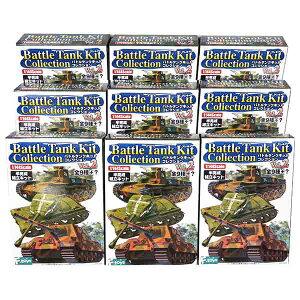 【9SET】 エフトイズ 1/144 バトルタンクキットコレクション Vol.2 全9種セット(シークレットを含まない) 戦車 ミリタリー ミニチュア 半完成品 食玩 BOXフィギュア