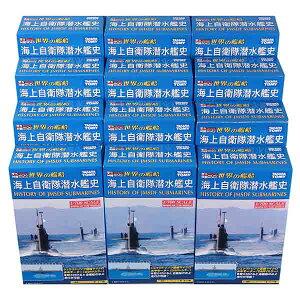【12SET】 タカラ 1/700 世界の艦船 海上自衛隊潜水艦史 シークレット含む全12種セット イージス艦 軍艦 空母 艦船 軍艦 ミリタリー ミニチュア BOXフィギュア 半完成品 食玩