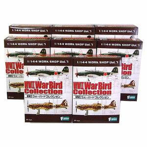 【8SET】 エフトイズ 1/144 WWII ウォーバードコレクション 全8種セット(シークレットを含まない) 戦闘機 攻撃機 ミリタリー ミニチュア 半完成品 BOXフィギュア 食玩 単品