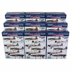 【9SET】 エフトイズ 1/144 ウイングキットコレクション Vol.1 WW2 日本海軍機編 全9種セット(シークレットを含まない) 戦闘機 ミリタリー ミニチュア 半完成品 BOXフィギュア 食玩 単品