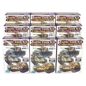 【9SET】 エフトイズ 1/144 バトルタンクキットコレクション Vol.3 全9種セット(シークレットを含まない) 戦車 ミリタリー ミニチュア 半完成品 食玩 BOXフィギュア 単品