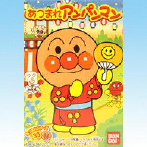 あつまれシリーズ39 あつまれアンパンマン 魔法 歌 フィギュア 食玩 バンダイ(全9種フルコンプセット)【即納】
