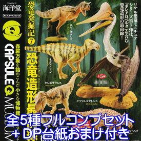 カプセルQミュージアム 恐竜発掘記7 恐竜造形最前線 フィギュア 恐竜 動物 アニマル コレクション 模型 グッズ ガチャ 海洋堂(全5種フルコンプセット+DP台紙おまけ付き)【即納】【数量限定】