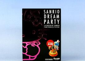サンリオドリームパーティ 海洋堂製作 北陸製菓 ハローキティ(全8種フルコンプセット)【即納】
