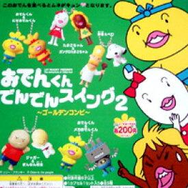 おでんくん でんでんスイング2 ゴールデンコンビ・NHK(全5種フルコンプセット)【即納】
