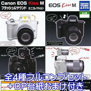 Canon EOS Kiss M フラッシュ&サウンド ミニコレクション キヤノン ミニチュア イオス キス グッズ カメラ 模型 おもちゃ ガチャ タカラトミーアーツ (全4種フルコンプセット+DP台紙おまけ付)【