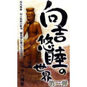 向吉悠睦現代仏像コレクション第3弾ボーフォード(全6種フルコンプセット)【即納】