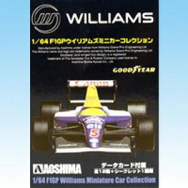 F1GPウィリアムズミニカーコレクション WILLIAMS レーシングカー 車 模型 箱玩 アオシマ(ノーマル12種セット)【即納】