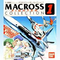 マクロスファイターコレクション1 MACROSS FIGHTER COLLECTION1 マクロスF 戦闘機 箱玩 バンダイ(全17種フルコンプセット)【即納】