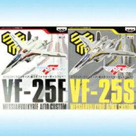 マクロスF(フロンティア)組立式ファイターディスプレイ1 (VF-25Fアルト・VF-25Sオズマ全2種セット)【即納】【05P03Dec16】