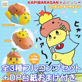 KAPIBARASAN×ふなっしーフィギュアキーチェーン フィギュア カピバラさん ガチャ システムサービス(全3種フルコンプセット+DP台紙おまけ付き) 【即納】