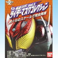 仮面ライダーマスクコレクションVol.5 マスコレ RIDER MASK フィギュア バンダイ(ノーマル14種セット)【即納】