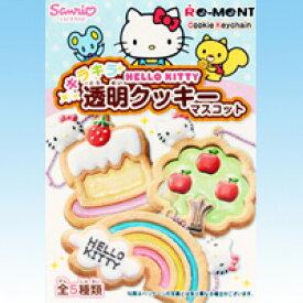 HELLO KITTY キラキラ透明クッキーマスコット ハローキティ サンリオ 食玩 リーメント(全5種フルコンプセット)【即納】