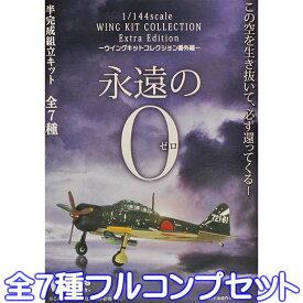永遠の0 ウイングキットコレクション番外編 永遠のゼロ 1/144scale WING KIT COLLECTION Extra Edition 映画 航空機 模型 食玩 F-toys(全7種フルコンプセット)【即納】【数量限定】