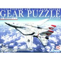 GEARPUZZLEフィギュアコレクション戦車戦闘機立体模型食玩ドリーム(シークレット付き全8種フルコンプセット)