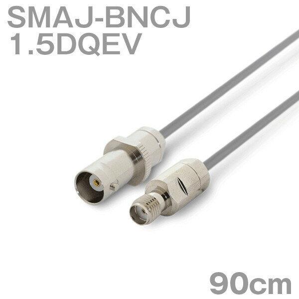 同軸ケーブル 1.5DQEV BNCJ-SMAJ (SMAJ-BNCJ) 90cm オーダーメイド品 アマチュア無線 インピーダンス:50Ω TV