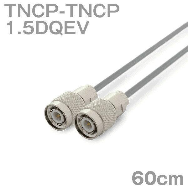 同軸ケーブル 1.5DQEV TNCP-TNCP 60cm オーダーメイド品 アマチュア無線 インピーダンス:50Ω TV