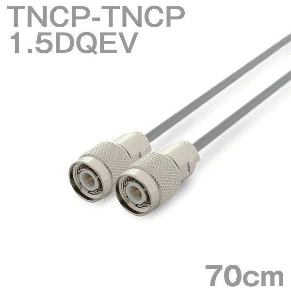 同軸ケーブル 1.5DQEV TNCP-TNCP 70cm オーダーメイド品 アマチュア無線 インピーダンス:50Ω TV