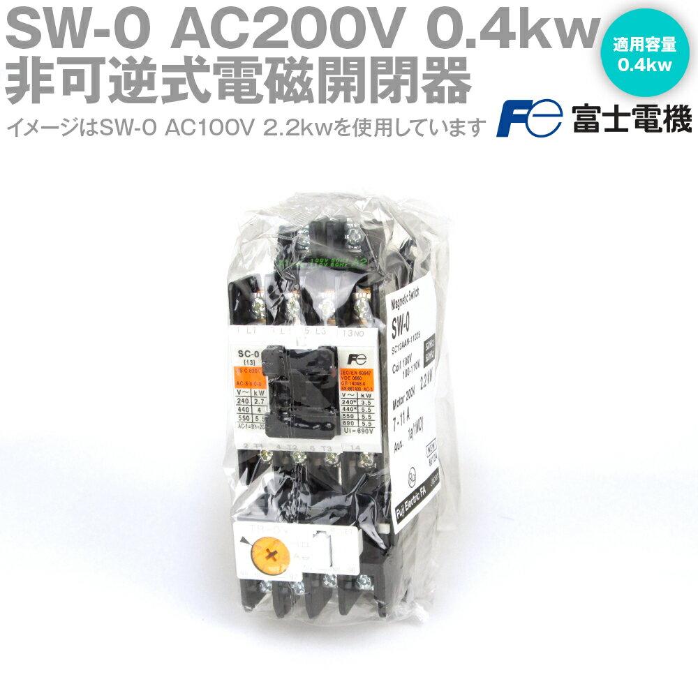 富士電機 SW-0 AC200V 0.4KW 標準形電磁開閉器 ケースカバーなし 主回路電圧: AC200V モ−タ容量: 0.4KW NN