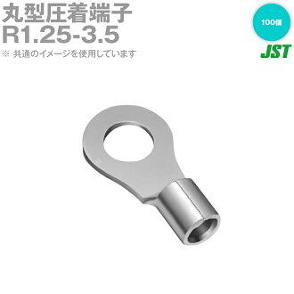 JST(日本J.S.T.MFG)R1.25-3.5(1.25-M3)100个裸体压接接头圆形(R形)NN
