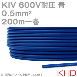 KHD ELECTRPNICS Co.,Ltd KIV 0.5sq 600V Rating 200m/1Roll (0.5mm^2 20AWG) Electrical Apparatus PVC Insulation Wire Blue NN