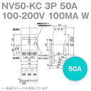 Nv50 kc 3p 50a