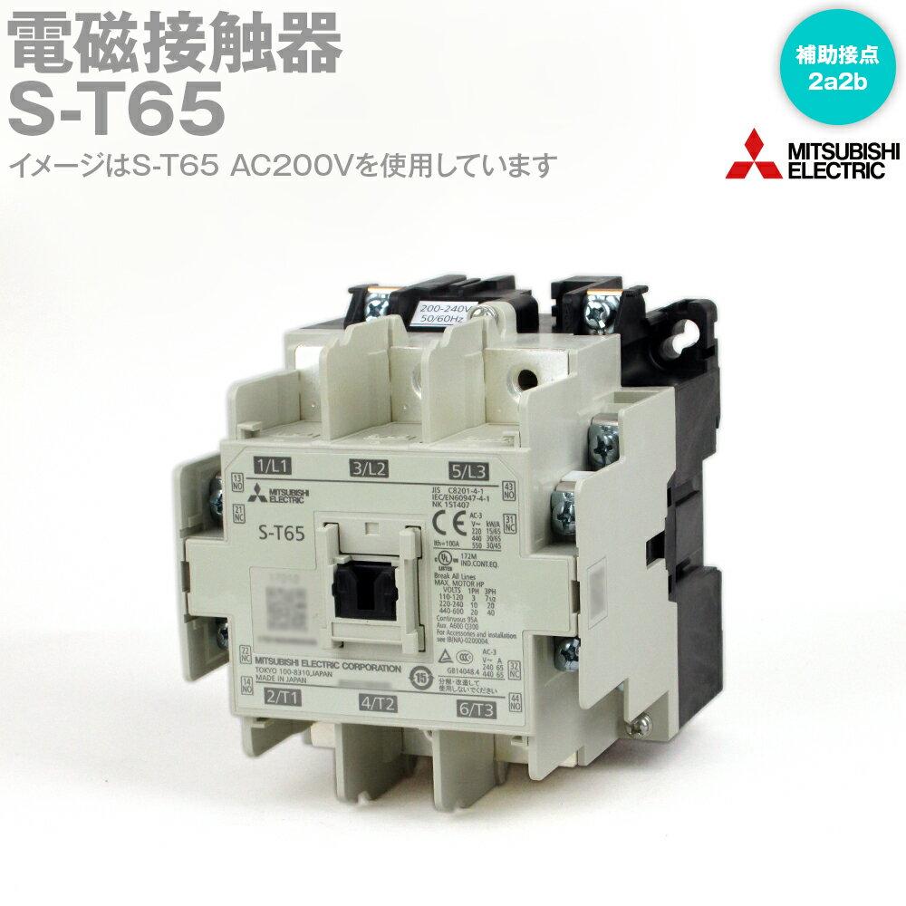 三菱電機 S-T65 AC□V 非可逆式電磁接触器 補助接点2a2b サージ吸収機能内蔵 NN