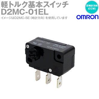 欧姆龙 D2MC 01EL 扭矩轻基本开关 (逆时针旋转) (扭矩 0.5 mN / m) (评分 0.5 A) NN