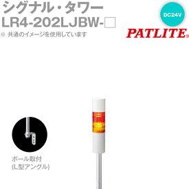 PATLITE(パトライト) LR4-202LJBW-□ 赤・黄/赤・緑 シグナル・タワー Φ40mmサイズ 2段 DC24V 点滅・ブザー有 LRシリーズ SN