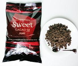 【チョコレートフォンデュ用チョコレート(1kgパック)】/チョコレートフォンヂュ/チョコレートフォンデュ