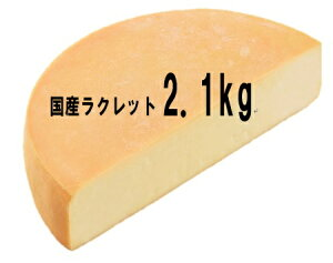 【ラクレットチーズ(ハーフカット2.1キロ 北海道産)】/送料無料・即日発送・クール便/融けるチーズ/溶けるチーズ